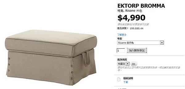 EKTORP儲物椅凳