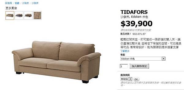 IKEA沙發2