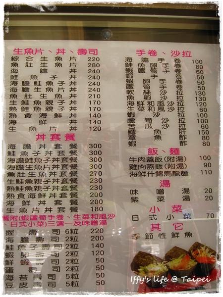 日式料理 (2)