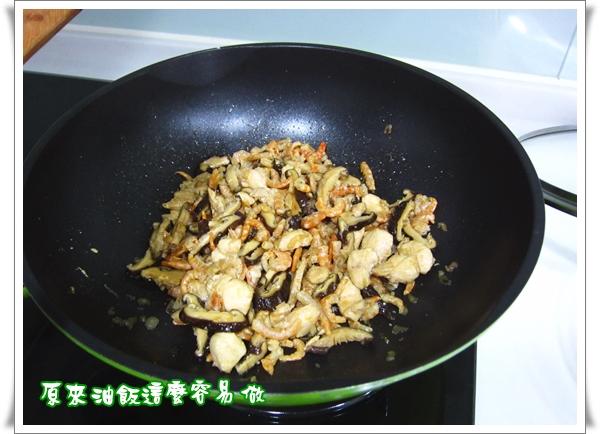 油飯 (1)