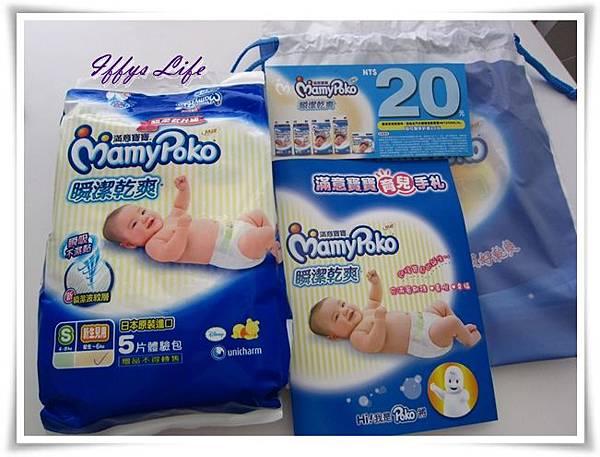 滿意寶寶試用包