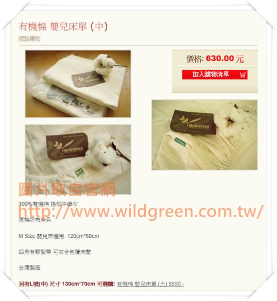冶綠有機棉床單.png