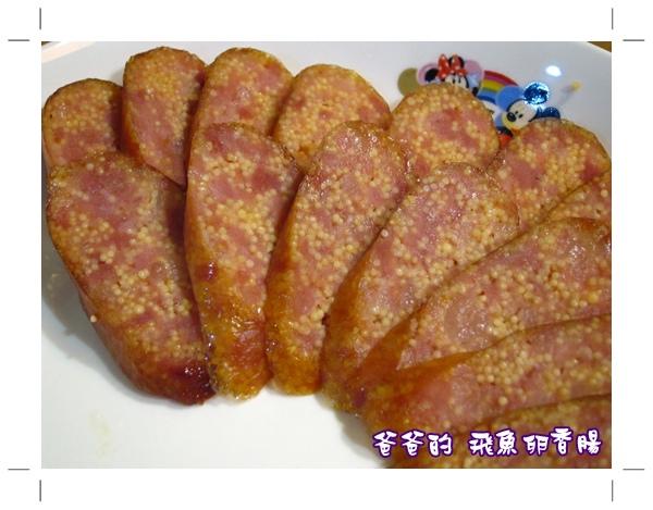 飛魚卵香腸2 (3).JPG