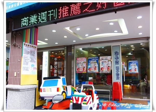 謝承霖兒童診所 (1).JPG