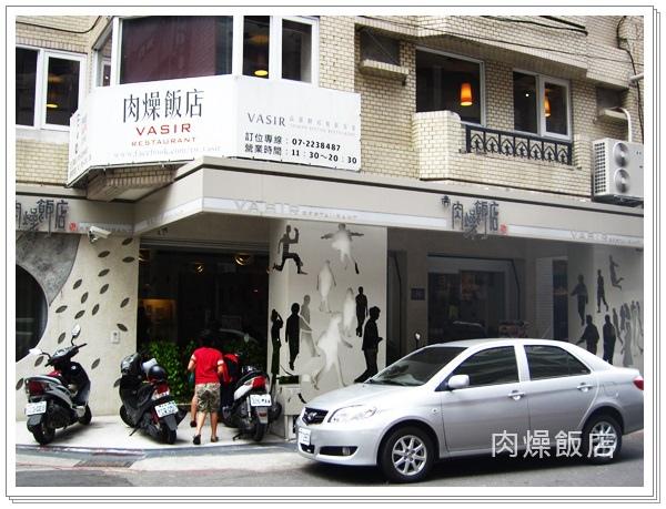 肉燥飯店 (1).JPG