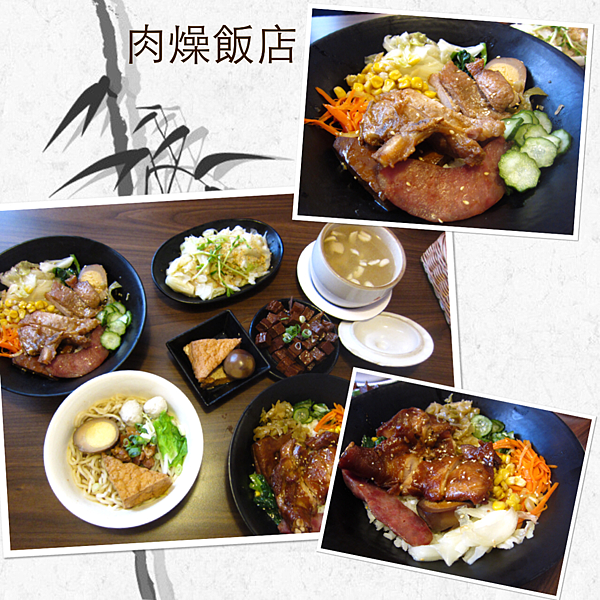 肉燥飯店 (2).png