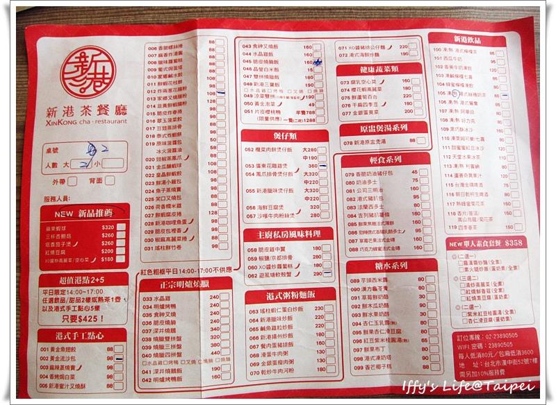 新港茶餐廳 (2).JPG