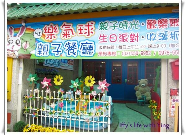 樂氣球親子餐廳 (1).JPG