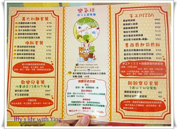 樂氣球親子餐廳 (4).JPG