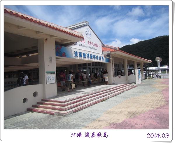 渡嘉敷島 (1).JPG