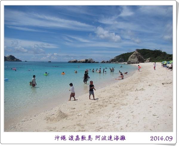 渡嘉敷島 (2).JPG