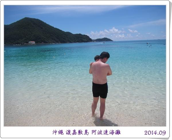 渡嘉敷島 (3).JPG