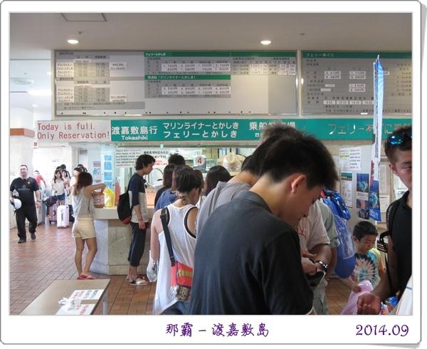 那霸-渡嘉敷 (2).JPG