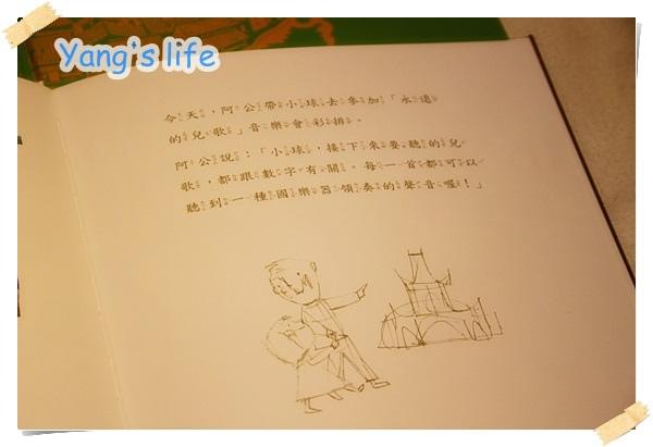 小球聽國樂 (2).JPG