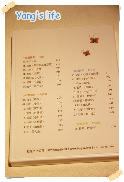 小球聽國樂 (6).JPG