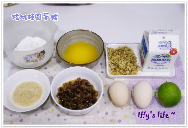 核桃桂圓蛋糕 (4).JPG