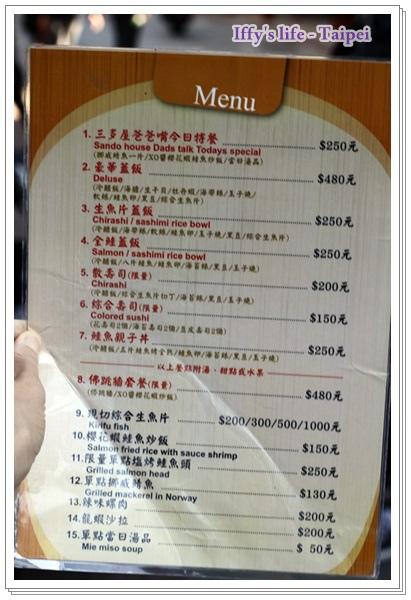 三多屋生魚片 (3).JPG