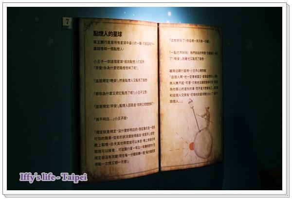 小王子特展 (4).JPG