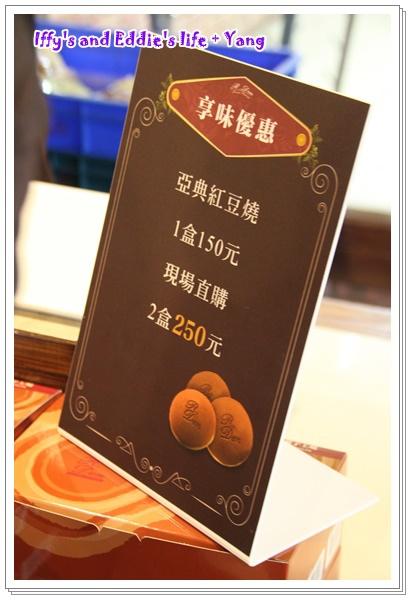 亞典蛋糕 (8).JPG
