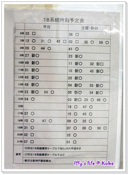 18號巴士.JPG