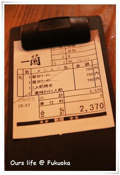 一蘭拉麵 (10).JPG