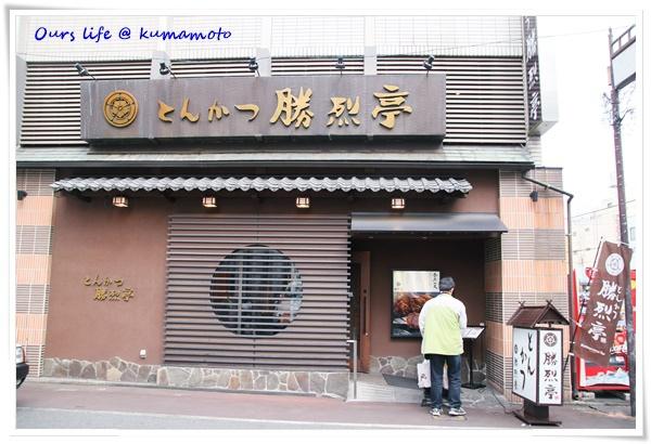 勝烈亭豬排 (4).JPG