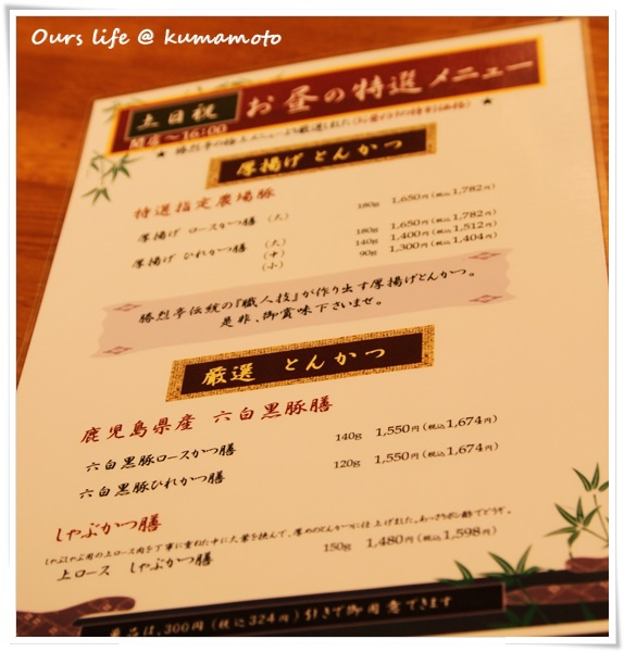 勝烈亭豬排 (7).JPG