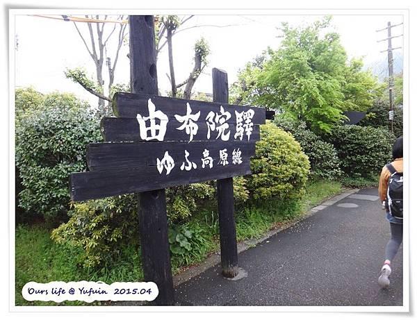 Yufuin (4).JPG