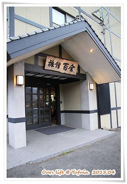 旅館百合 (2).JPG