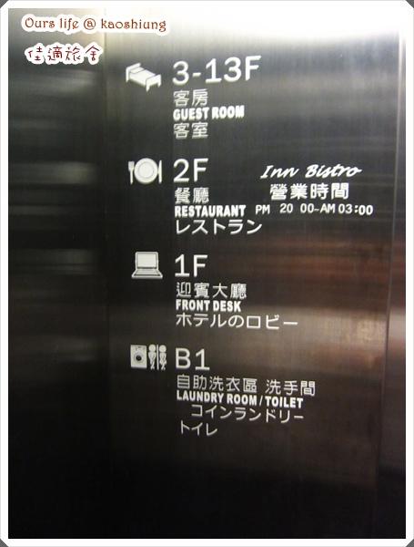 佳適旅舍 (17).JPG