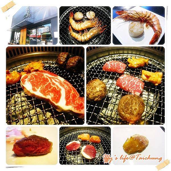 台中牧島燒肉 (2).jpg