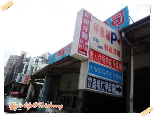 台中牧島燒肉 (3).JPG