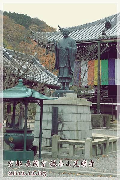 京都長岡京總本山光明市 (10).JPG
