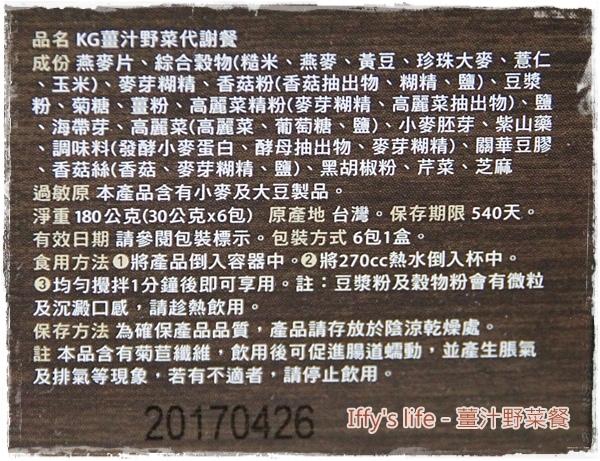 薑汁野菜 (3).JPG