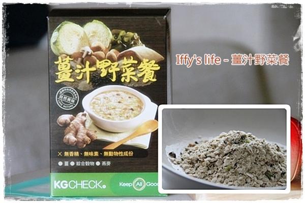 薑汁野菜 (8).jpg