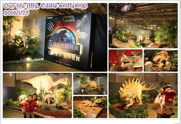 台中世貿恐龍展 (1).jpg