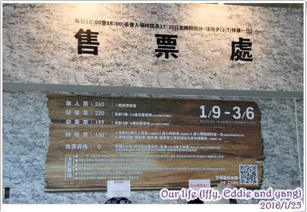 台中世貿恐龍展 (3).JPG