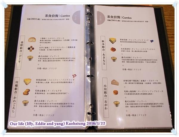 高雄懿品乳酪 (5).JPG