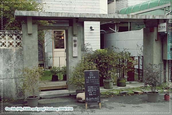 田樂 (1).JPG