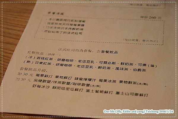 田樂 (10).JPG