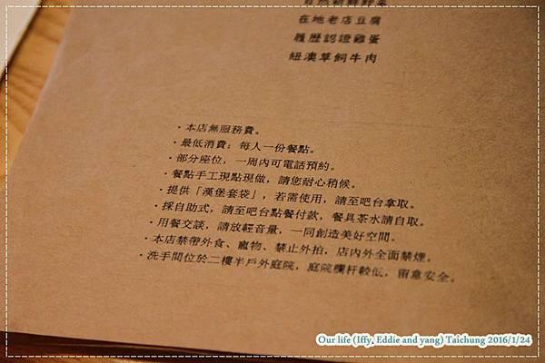 田樂 (8).JPG