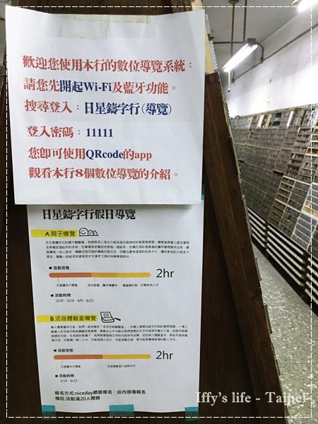 日星鑄字行 (3).JPG