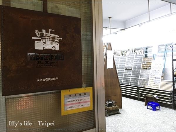 日星鑄字行 (1).JPG