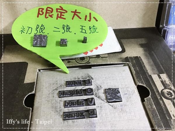 日星鑄字行 (7).JPG