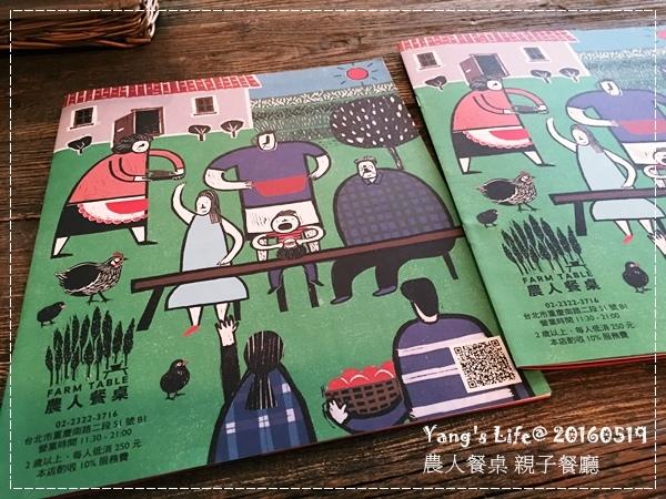 農人餐桌 (6).JPG
