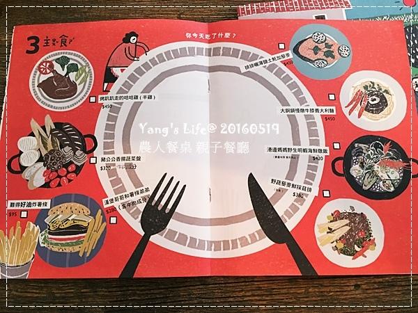 農人餐桌 (7).JPG