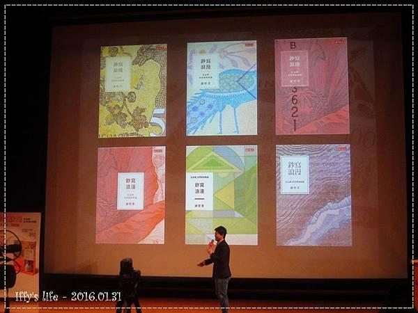 20160131_鈔寫浪漫 (7).JPG