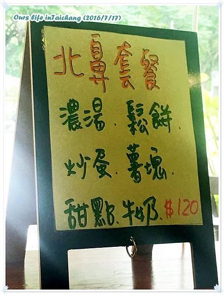 味覺旅行 (5).JPG