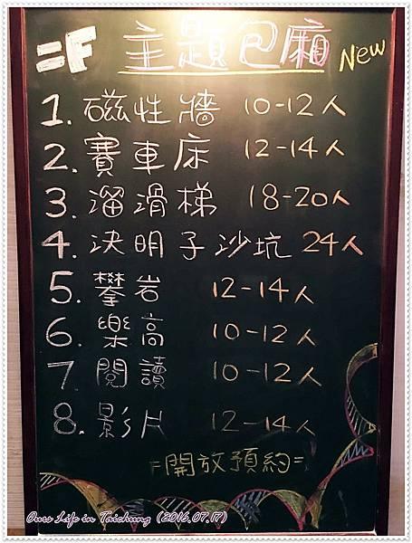 叉子餐廳 (2).JPG