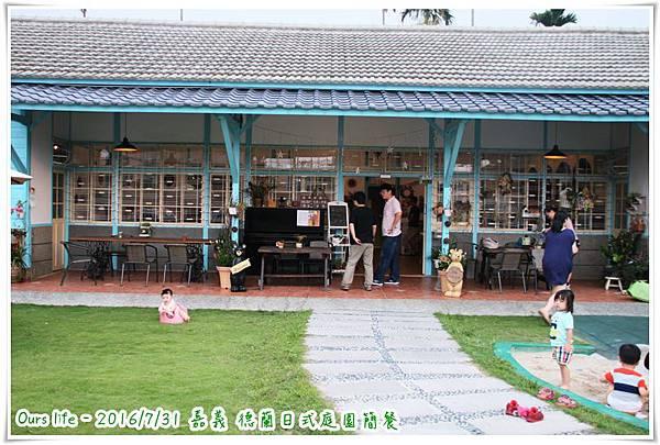 德蘭日式庭園簡餐 (1).JPG